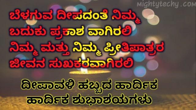 Kannada Diwali status