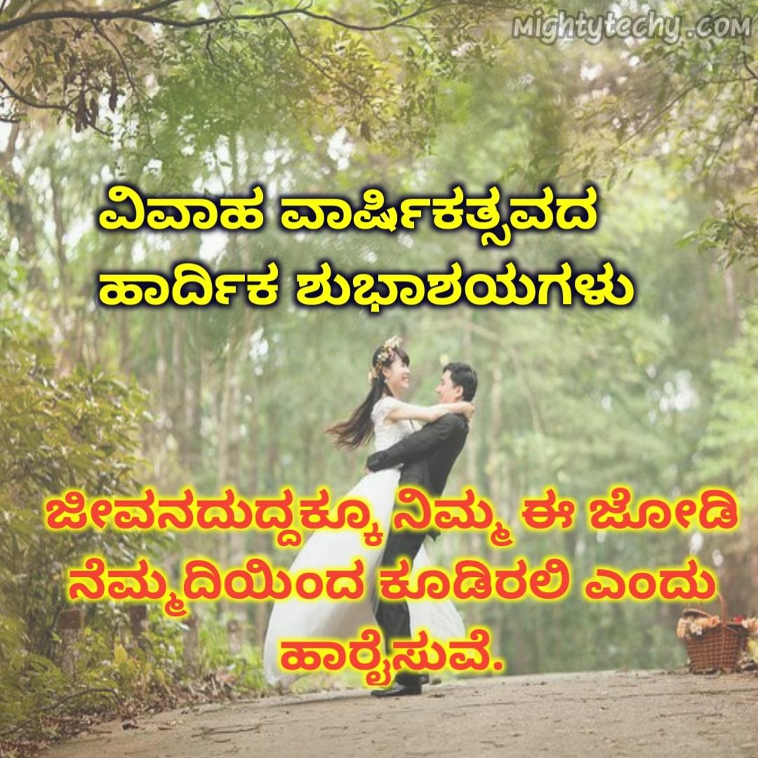 Wedding Anniversary Wishes In Kannada