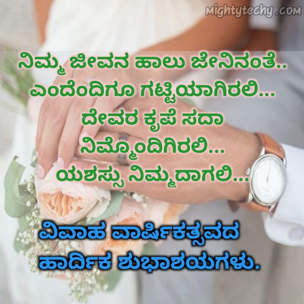 Happy Wedding Anniversary Wishes In Kannada
