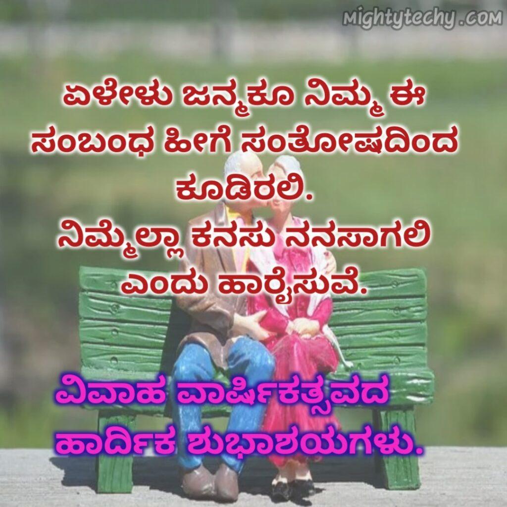 Wedding Anniversary Wishes In Kannada Text