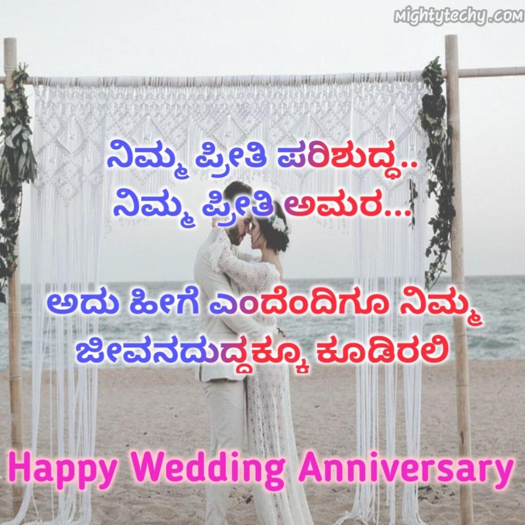 Happy Wedding Anniversary Wishes In Kannada SMS
