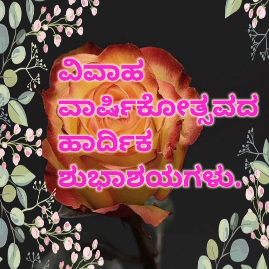 Wedding Anniversary Wishes In Kannada wish