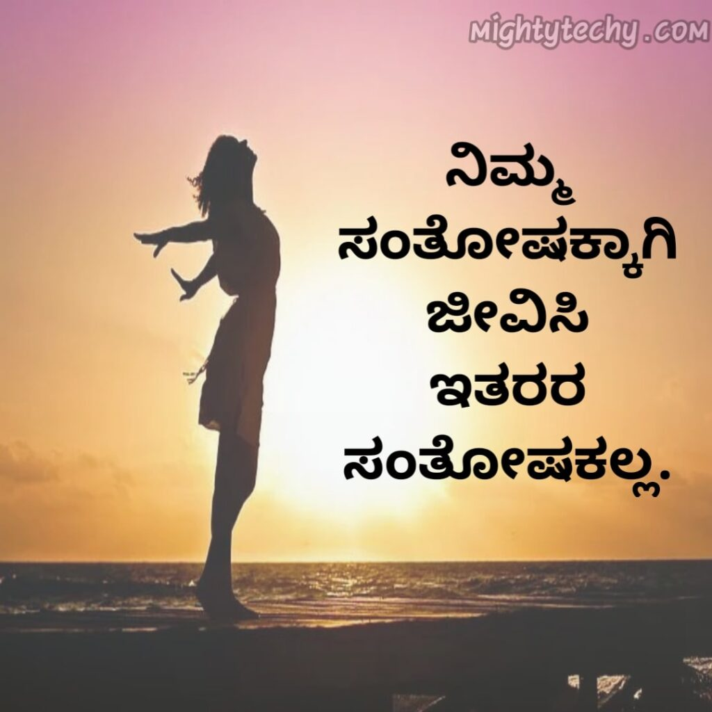 new kannada life quotes