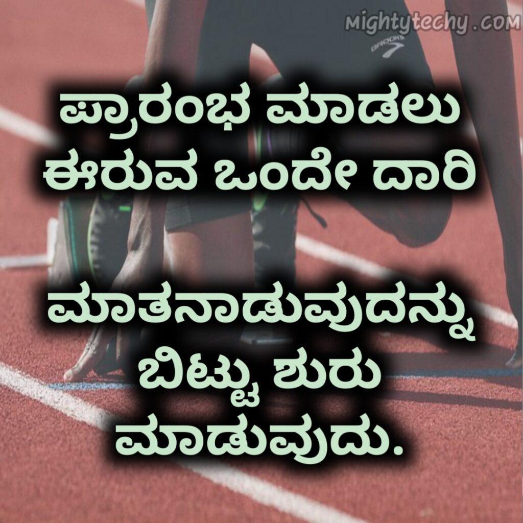 kannada motivation image