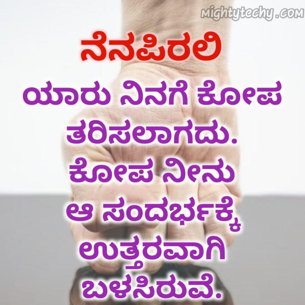 Kannada whatsapp status on life