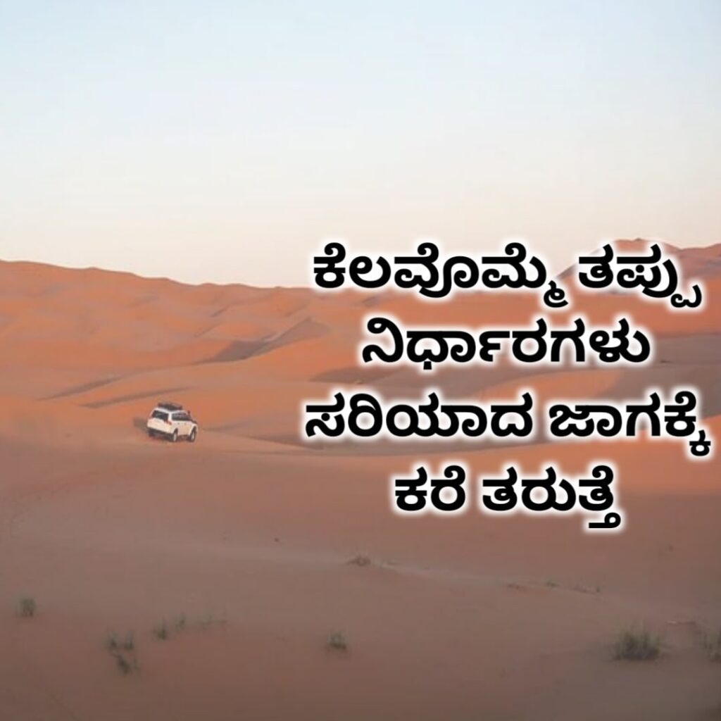 Kannada Quotes on Life image