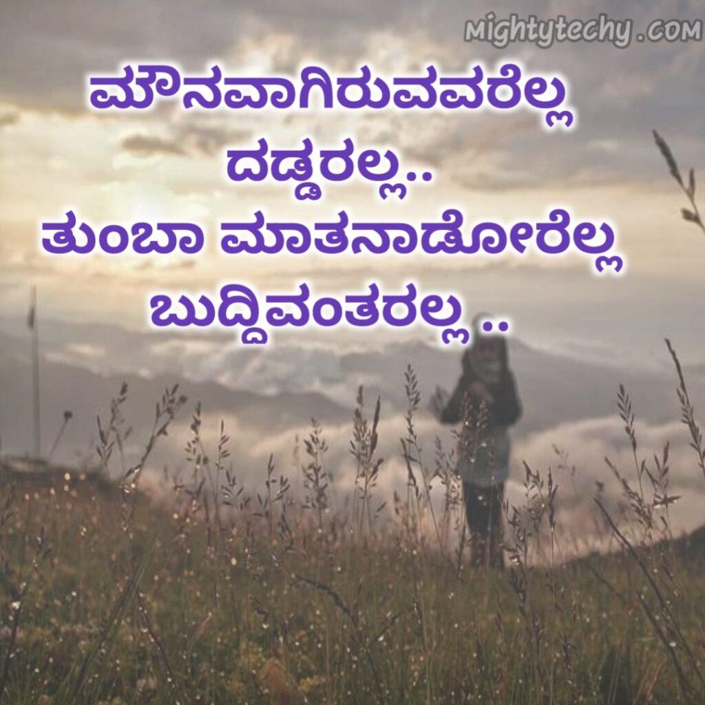 new famous Kannada image