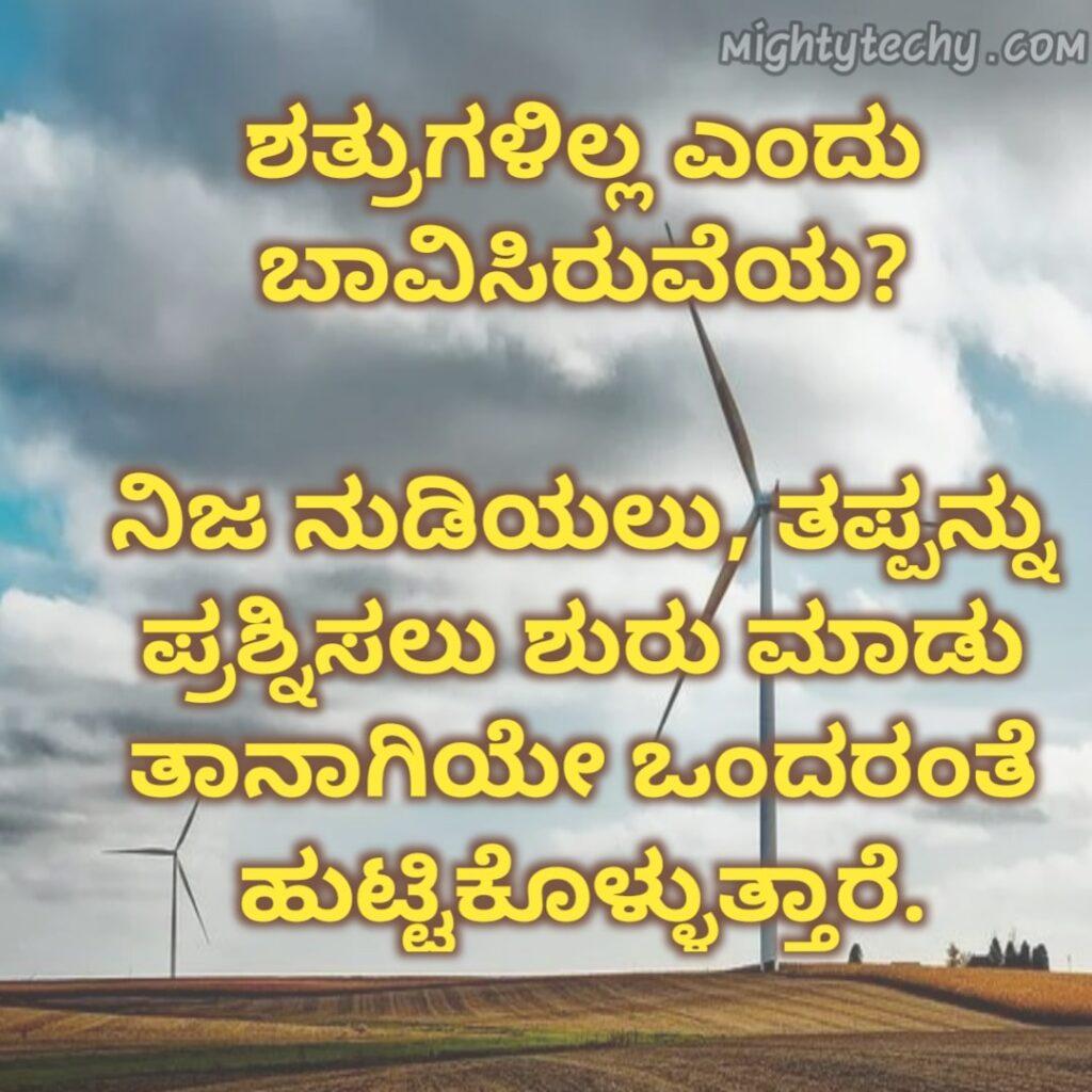 trust kannada quotes