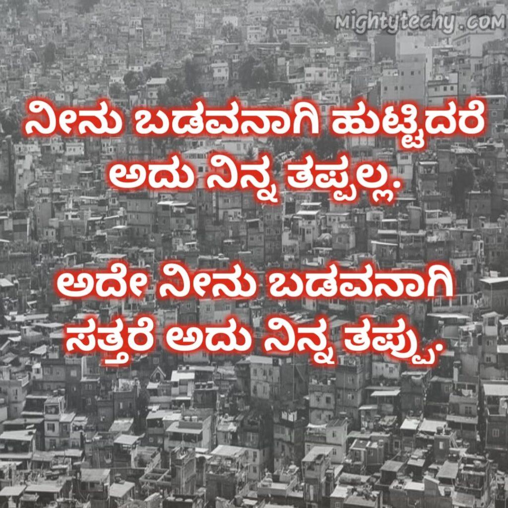 Baduku Kannada Quotes image status