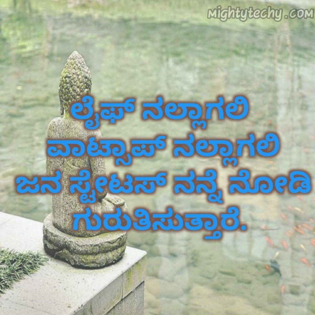 Kannada Quotes on life status
