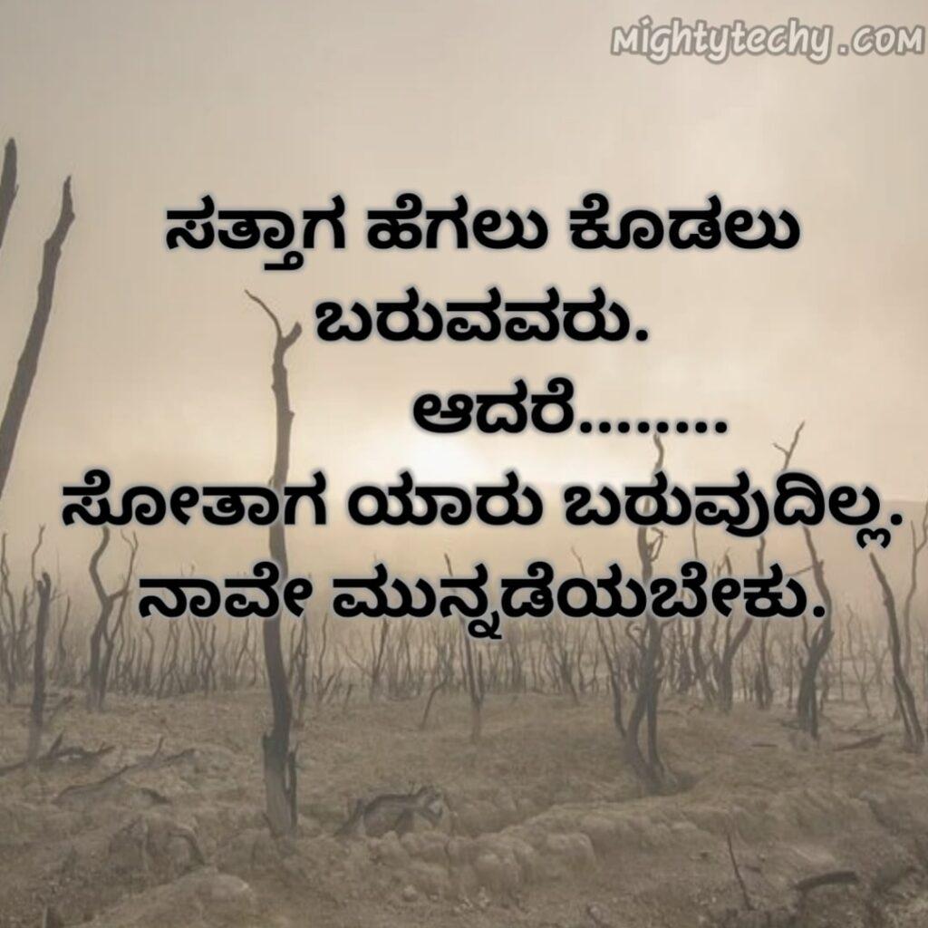 Baduku Kannada Quotes