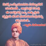 25+ Swami Vivekananda Quotes In Kannada For Life 2021