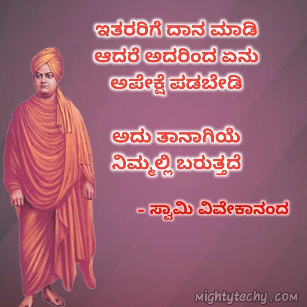 Best quotes of Vivekananda