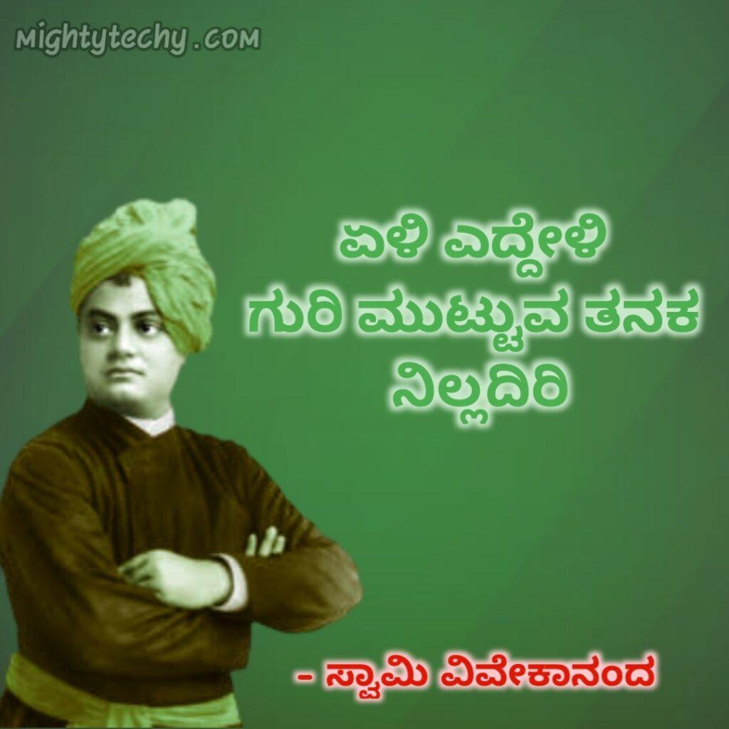 Famous Swami Vivekananda Kannada image