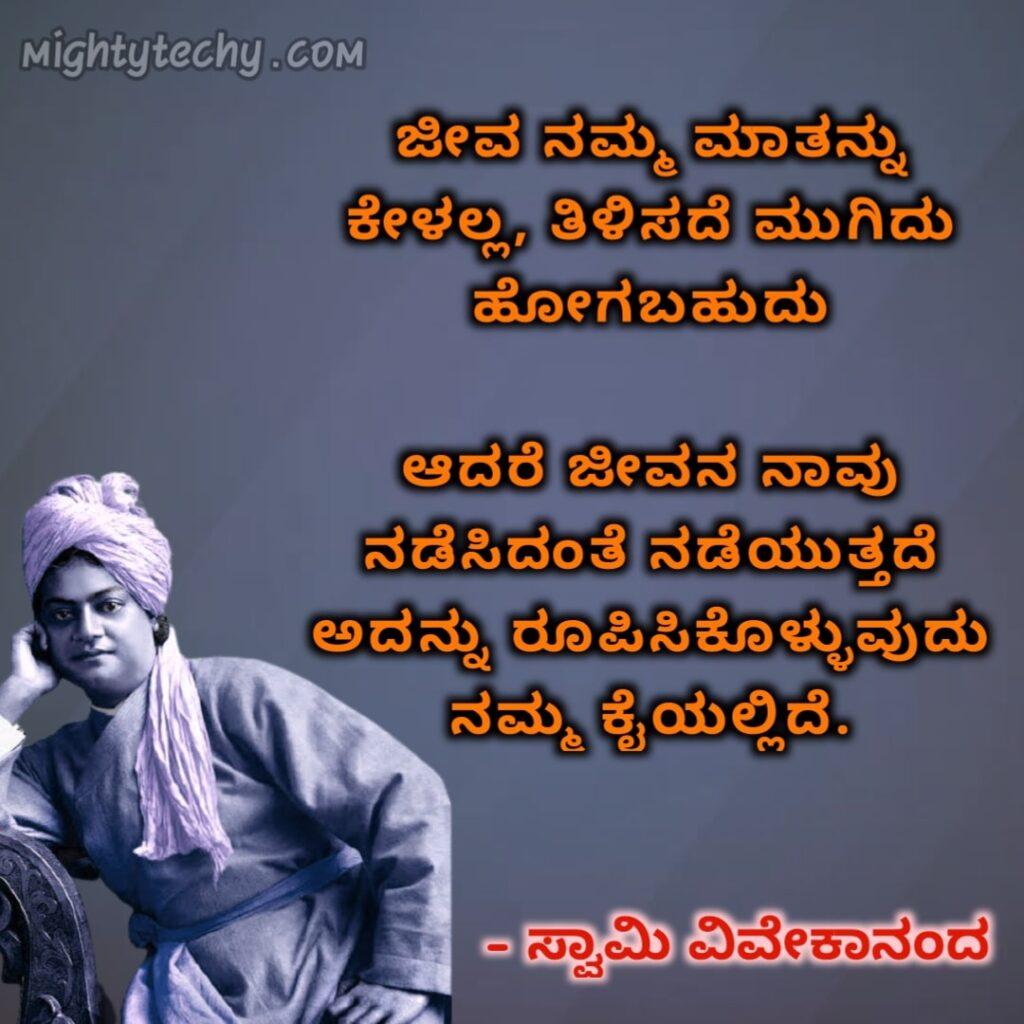 swami Vivekananda lesson