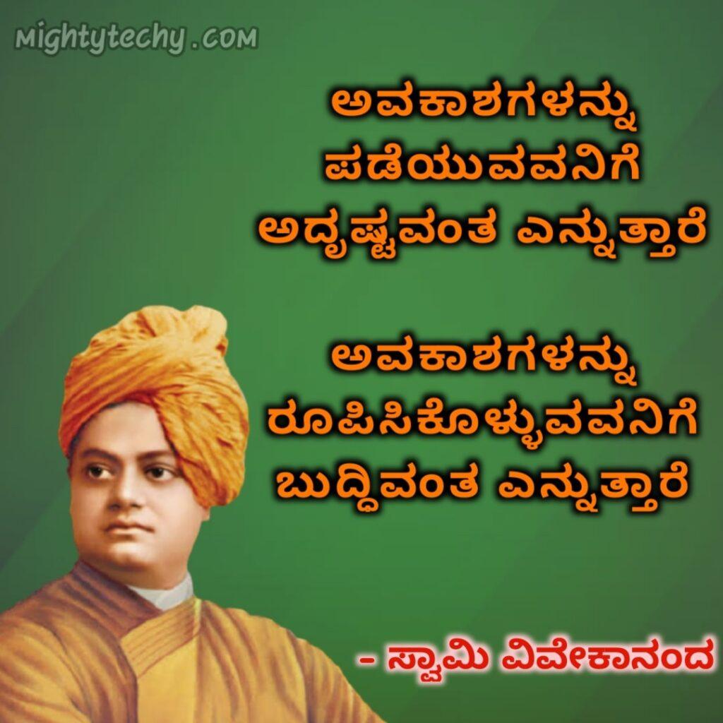 Swami Vivekananda kannada nudigalu