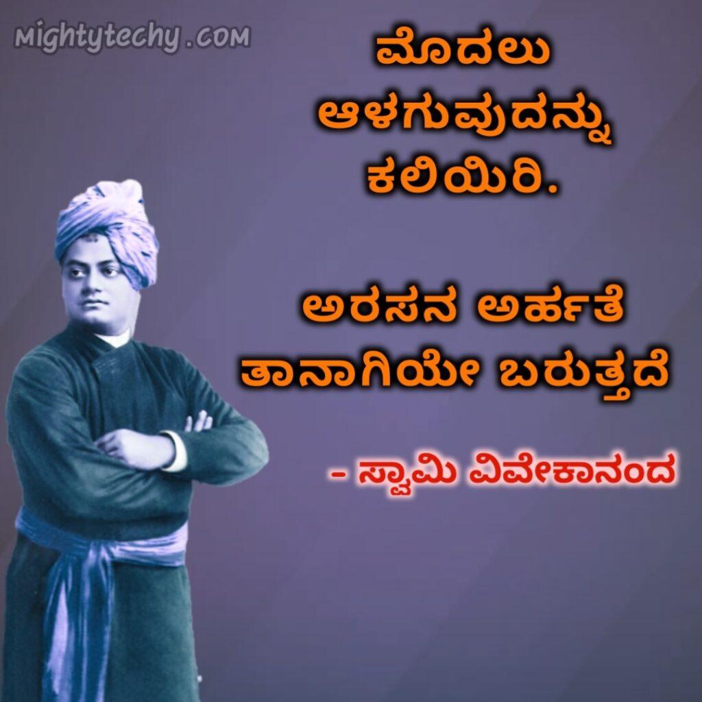 new kannada quotes of swami Vivekananda