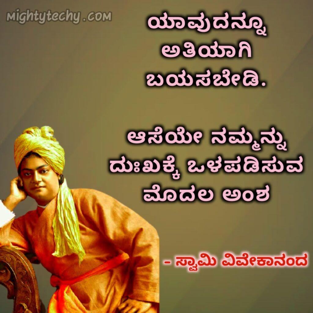Swami Vivekananda Kannada image