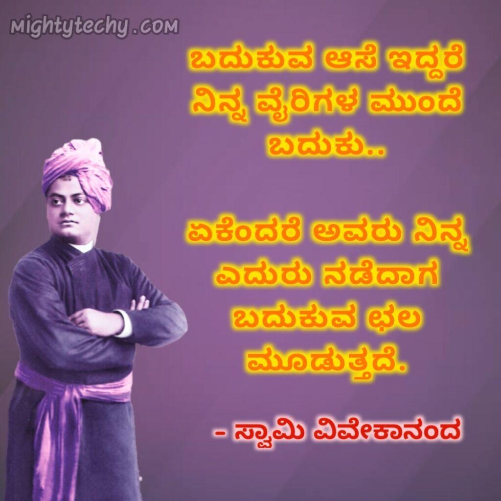 Swami Vivekananda Quotes On Youth In Kannada