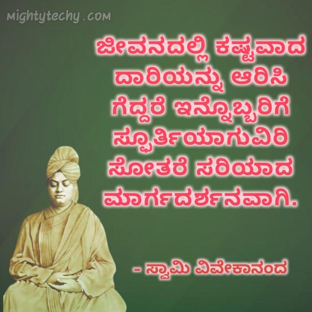 Kannada quotes on Swami Vivekananda