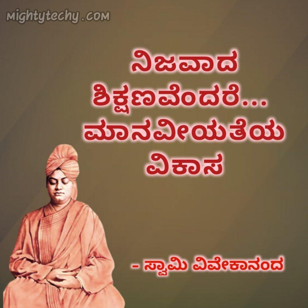 Swami Vivekananda best thoughts