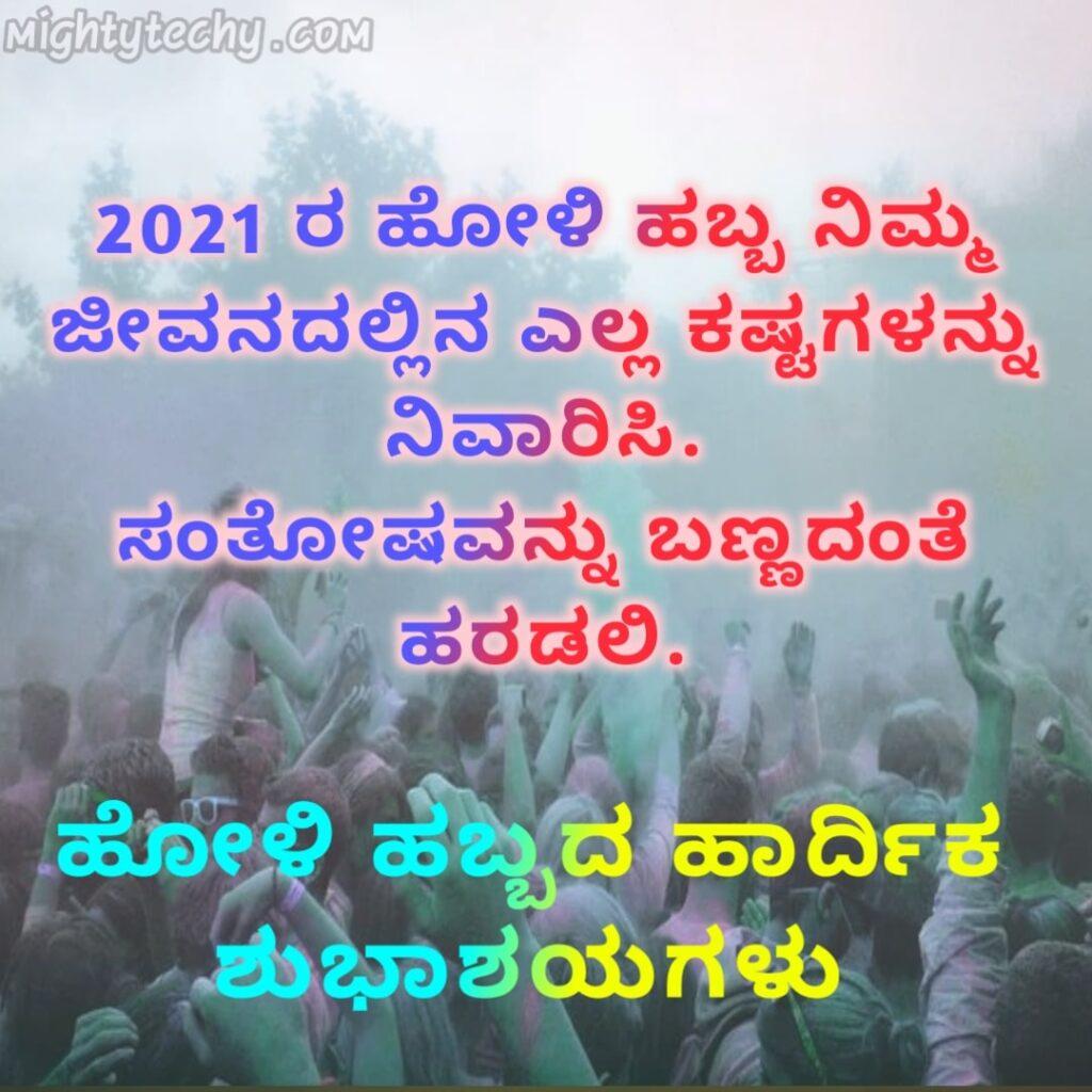 Holi wishes In Kannada 2021